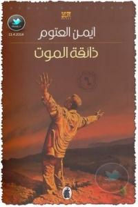 كتاب  ذائقة الموت - أيمن العتوم