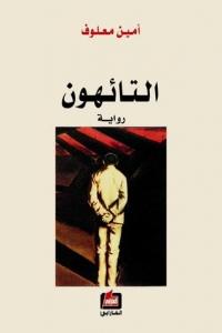 كتاب  التائهون - أمين معلوف