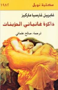 كتاب  ذاكرة غانياتي الحزينات - غابرييل غارسيا ماركيز