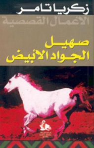 كتاب  صهيل الجواد الأبيض - زكريا تامر