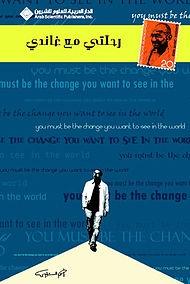كتاب  رحلتي مع غاندي - أحمد الشقيري