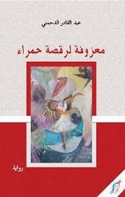 كتاب  معزوفة لرقصة حمراء - عبد القادر الدحمني
