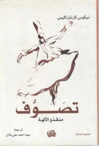 كتاب  تصوف - منقذو الآلهة - نيكوس كازانتزاكيس