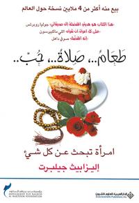 كتاب  طعام، صلاة، حب - إليزابيث جيلبرت