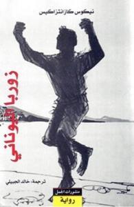كتاب  زوربا اليوناني - نيكوس كازانتزاكيس
