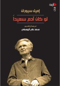 كتاب  لو كان آدم سعيدا - إميل سيوران