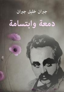 كتاب  دمعة وابتسامة - جبران خليل جبران