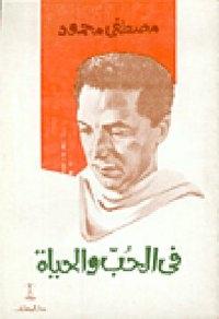 كتاب  في الحب و الحياة - مصطفى محمود