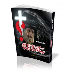 كتاب  رسالة الى البابا - عادل جرجس سعد