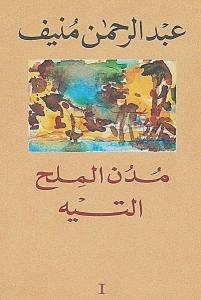كتاب  مدن الملح - عبد الرحمن منيف