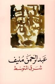 كتاب  شرق المتوسط - عبد الرحمن منيف