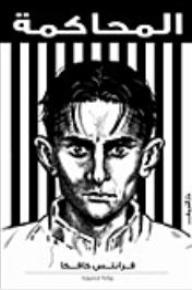 كتاب  المحاكمة - فرانز كافكا