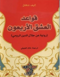 كتاب  قواعد العشق الأربعون - إليف شافاق