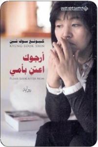 كتاب  أرجوك إعتن بأمي - كيونغ سوك شين