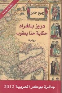كتاب  دروز بلغراد - ربيع جابر