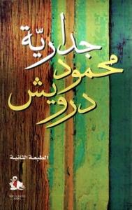 كتاب  جدارية - محمود درويش
