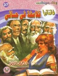 كتاب  فلاسفة فى حسائى - أحمد خالد توفيق