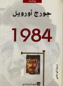 كتاب  1984 - جورج أورويل