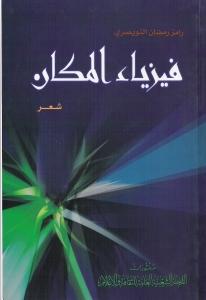 كتاب  فيزياء المكان - رامز رمضان النويصري