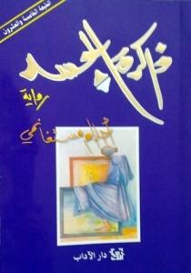 كتاب  ذاكرة الجسد - أحلام مستغانمي