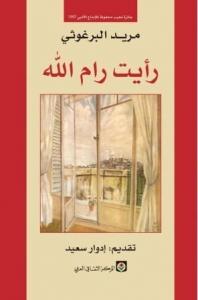 كتاب  رأيت رام الله - مريد البرغوثي
