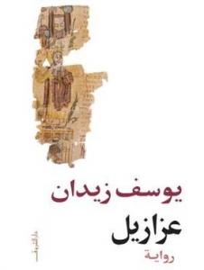 كتاب  عزازيل - يوسف زيدان