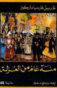 كتاب  مائة عام من العزلة - غابرييل غارسيا ماركيز