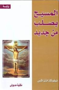 كتاب  المسيح يصلب من جديد - نيكوس كازانتزاكيس