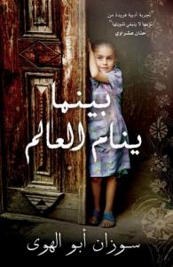 كتاب  بينما ينام العالم - سوزان أبو الهوى