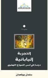 كتاب  التجربة اليابانية.. دراسة في أسس النموذج النهضوي - سلمان بونعمان