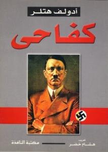كتاب  كفاحي - أدولف هتلر