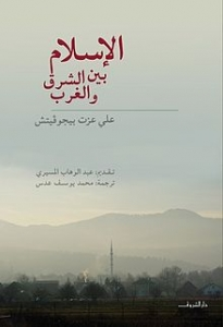 كتاب  الإسلام بين الشرق والغرب - علي عزت بيجوفيتش