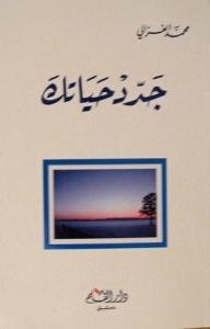 كتاب  جدد حياتك - محمد الغزالي