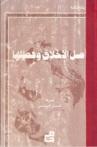 كتاب  أصل الأخلاق وفصلها - فريدريك نيتشه