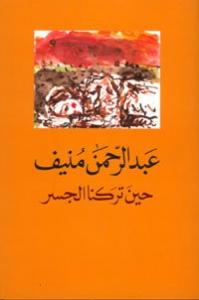 كتاب  حين تركنا الجسر - عبد الرحمن منيف