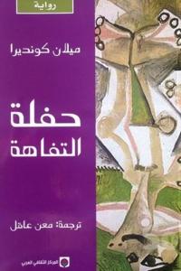 كتاب  حفلة التفاهة - ميلان كونديرا