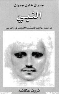 كتاب  النبي - جبران خليل جبران