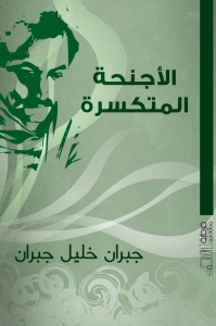 كتاب  الأجنحة المتكسرة - جبران خليل جبران