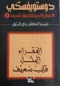 كتاب  الأعمال الأدبية الكاملة #1: الفقراء، المِثل، قلبٌ ضعيف - فيودور دوستويفسكي