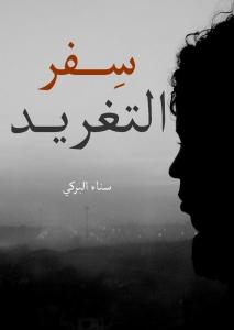 كتاب  سِفر التغريد - سناء البركي