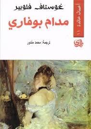 كتاب  مدام بوفارى - غوستاف فلوبير