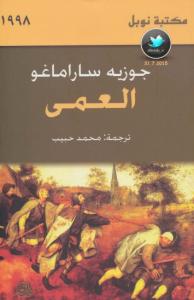 كتاب  العمى - جوزيه ساراماجو