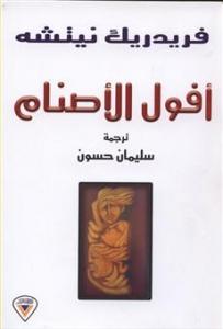 كتاب  أفول الأصنام - فريدريك نيتشه