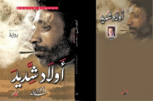 كتاب  ولاد شديد - خالد الجزار