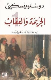 كتاب  الجريمة والعقاب - فيودور دوستويفسكي