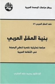 كتاب  بنية العقل العربي (نقد العقل العربي #2) - محمد عابد الجابري