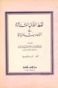 كتاب  لقط اللآلئ المتناثرة في الأحاديث المتواترة - الزبيدي/أبو الفيض محمد مرتضى