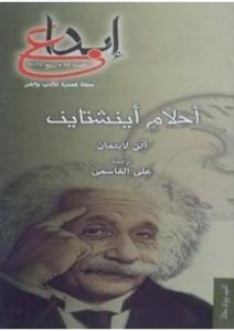 كتاب  أحلام أينشتاين - آلن لايتمان