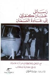 كتاب  رسائل غسان كنفاني إلى غادة السمان - غسان كنفاني