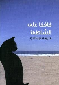 كتاب  كافكا على الشاطئ - هاروكي موراكامي